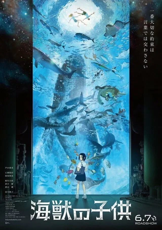 Children of the Sea Movie Poster Visual