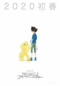 Digimon Adventure 20th Anniversary Movie Visual
