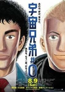Space Brothers Number Zero Anime Movie Visual