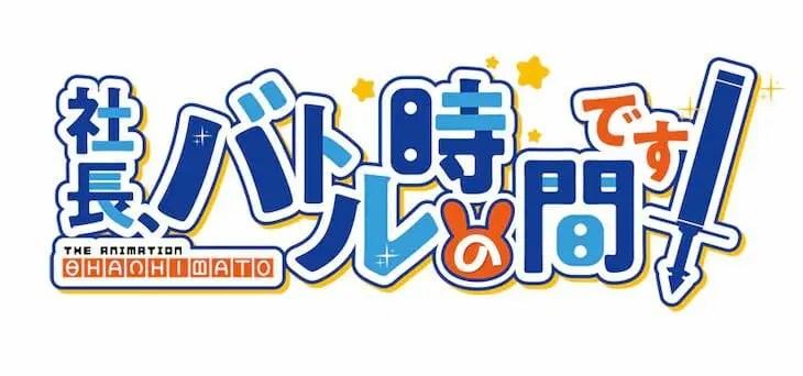 Shacho, Battle no Jikan Desu Anime Logo