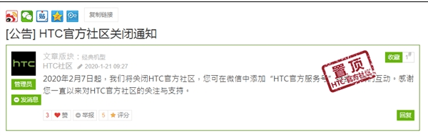 HTC China community closure