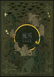 lotr-chinese-covers-fellowship