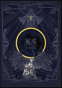 lotr-chinese-covers-return