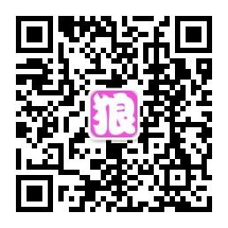 武汉狼盟官方微信