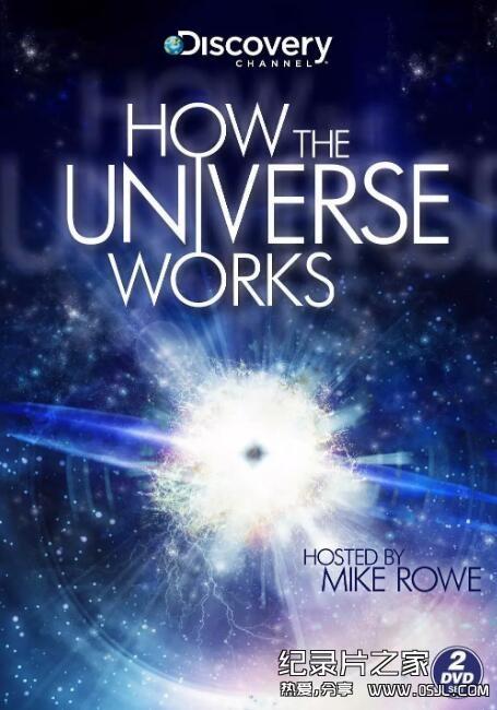 Discovery探索頻道:了解宇宙如何運行 How the Universe Works 第一季全8集高清下載| 紀錄片之家