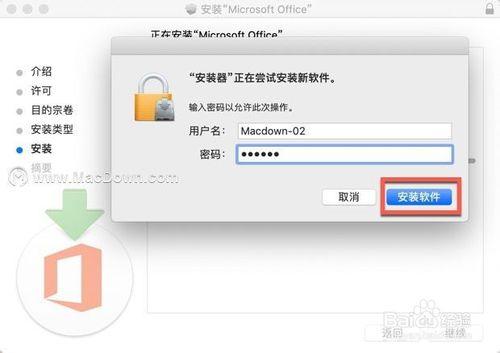 office for mac 2019破解版_office for mac 2019破解版下載 免激活版-零度軟件園
