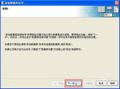 最新版本BarTender 9.4破解版_BarTender條碼打印軟件下載(附激活碼) 免費破解版-零度軟件園