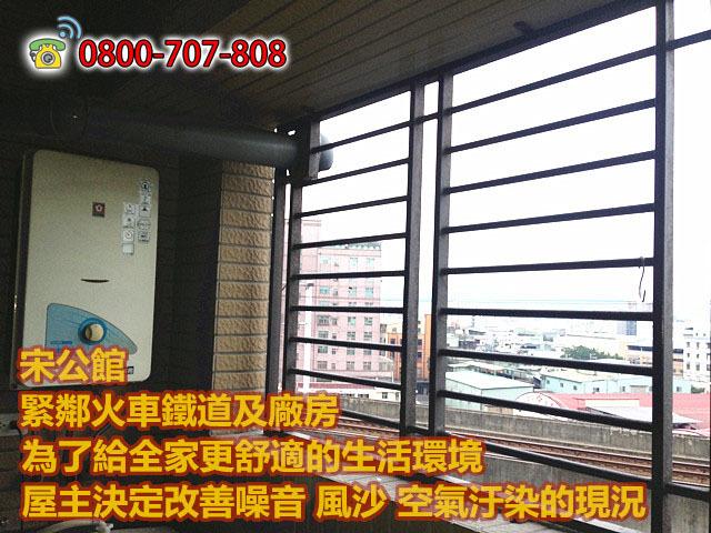 隔絕火車鐵路噪音,陽臺加裝氣密窗提升隔音效果