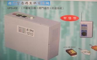 UPS不斷電系統 - 【大臺北鐵捲門維修 /安裝/ 保養,自動控制,紅外線