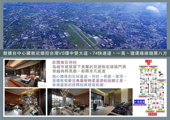 中港層峰開發信1