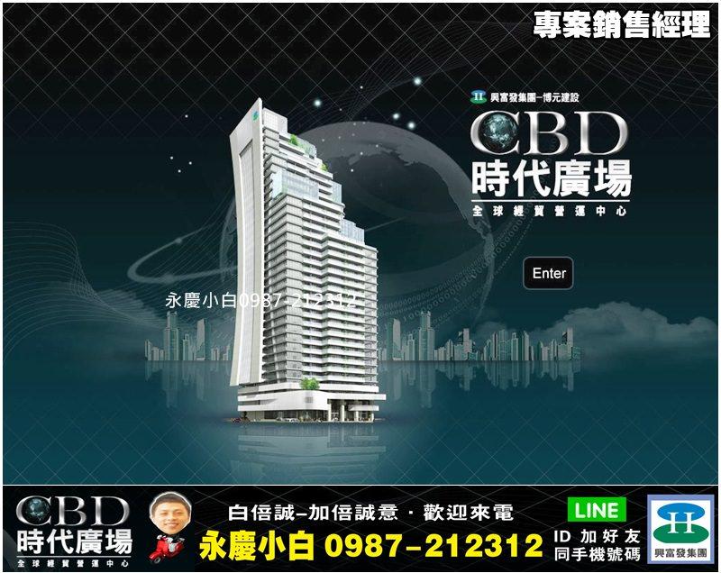 興富發CBD_7378