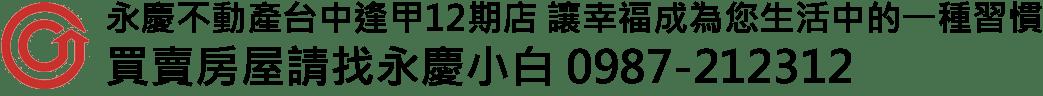 ★永慶不動產台中逢甲12期店★幸福是生活中的一種習慣!買賣房屋請找最用心的小白-白倍誠 加倍誠心誠意☎0987-212312
