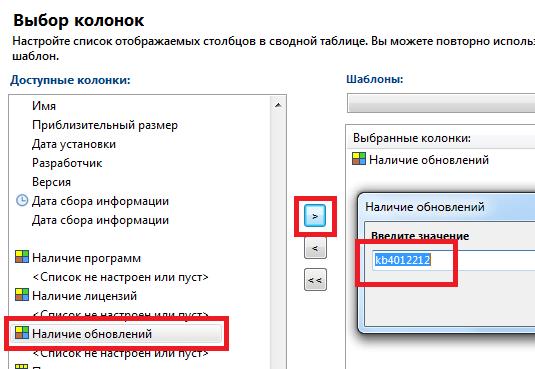 проверка наличия обновлений на компьютерах сети