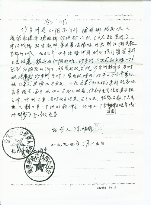 s0147-p011