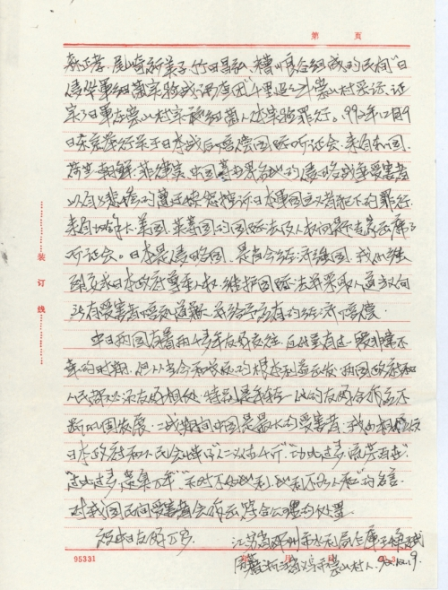s1951-p012