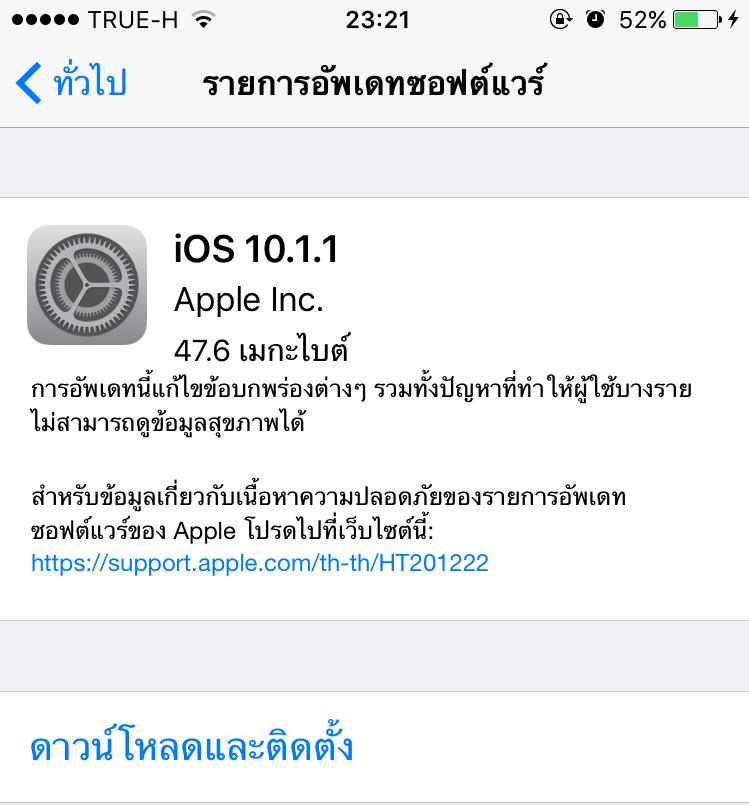 Apple ออกอัพเดต iOS 10.1.1 แก้ไขข้อบกพร่องต่างๆ มีอะไรใหม่