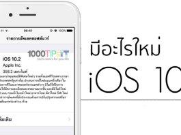 Apple ออกอัพเดท iOS 10.2 เวอร์ชั่นเต็มแล้ว มีอะไรใหม่