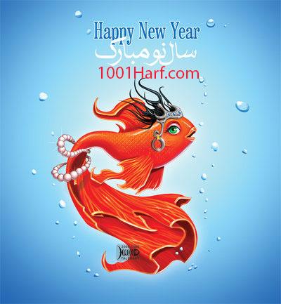 سال نو مبارک، هر روزتان نوروز، نوروزتان پیروز باد. Happy Nowruz New year