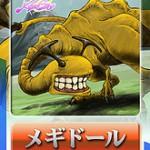 黄色い怪獣 メギドール