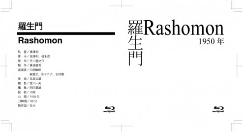 rashoumonDVDjacket
