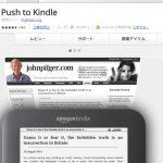 Push to Kindleをお試しする。