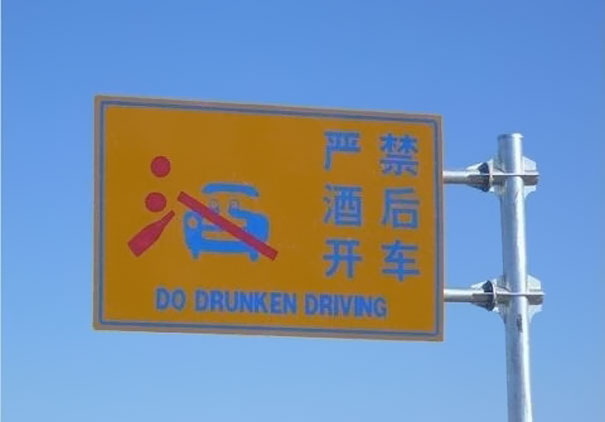 google-traduction-boire-conduire