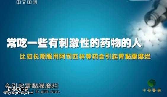 20140528中華醫藥視頻和筆記:李軍祥,孟捷講萎縮性胃炎的癥狀-中華醫藥-百年養生網