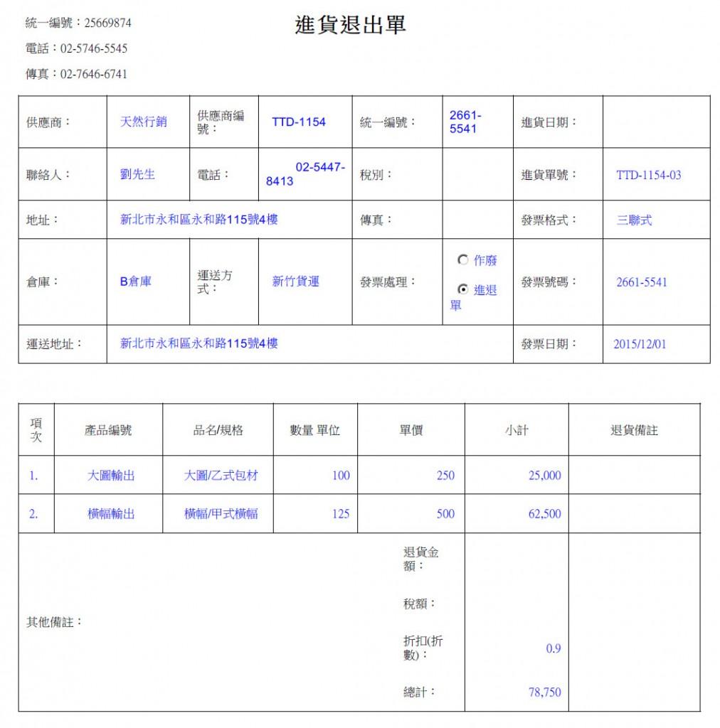 【表單範例】- 進貨退出單   101EIP.net