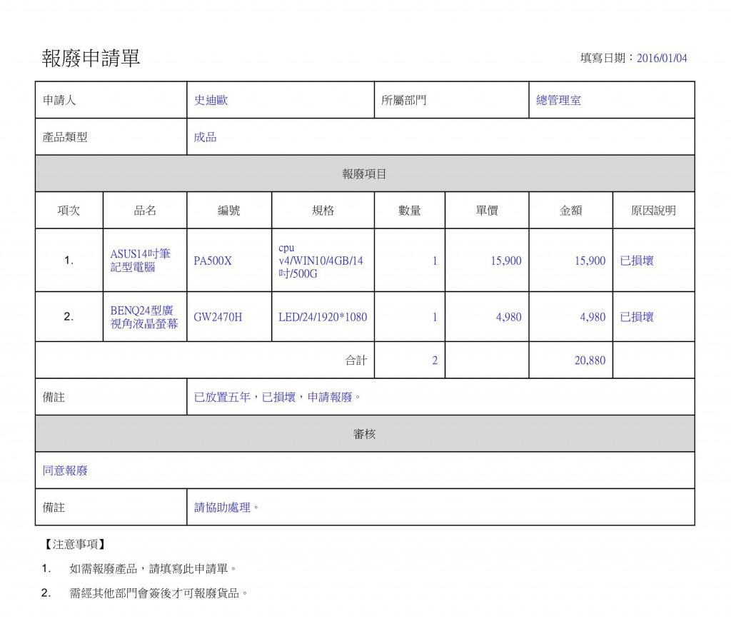 【表單範例】- 報廢申請單 | 101Form.net