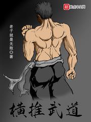 橫推武道TXT下載(老子就是無敵)_橫推武道宙斯黃金屋_卡提諾小說網