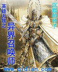 英雄無敵之異界召喚師. 沉默的竹子. 免費線上看. 101小說網