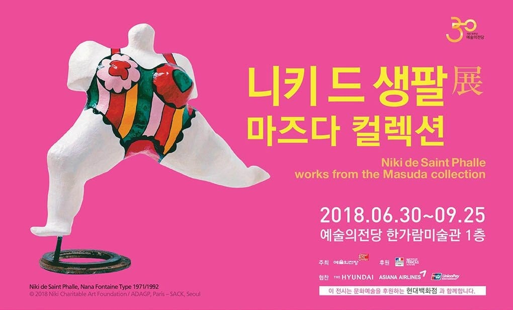10 Things to Do in Seoul this September Niki de Saint Phalle