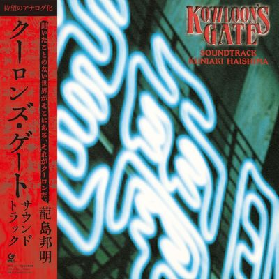 KOWLOON'S GATE SOUNDTRACK | 商品詳細 | otonano by Sony Music Direct (Japan) Inc.