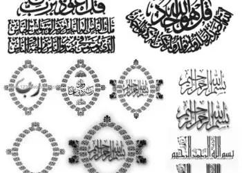 Islamic 4