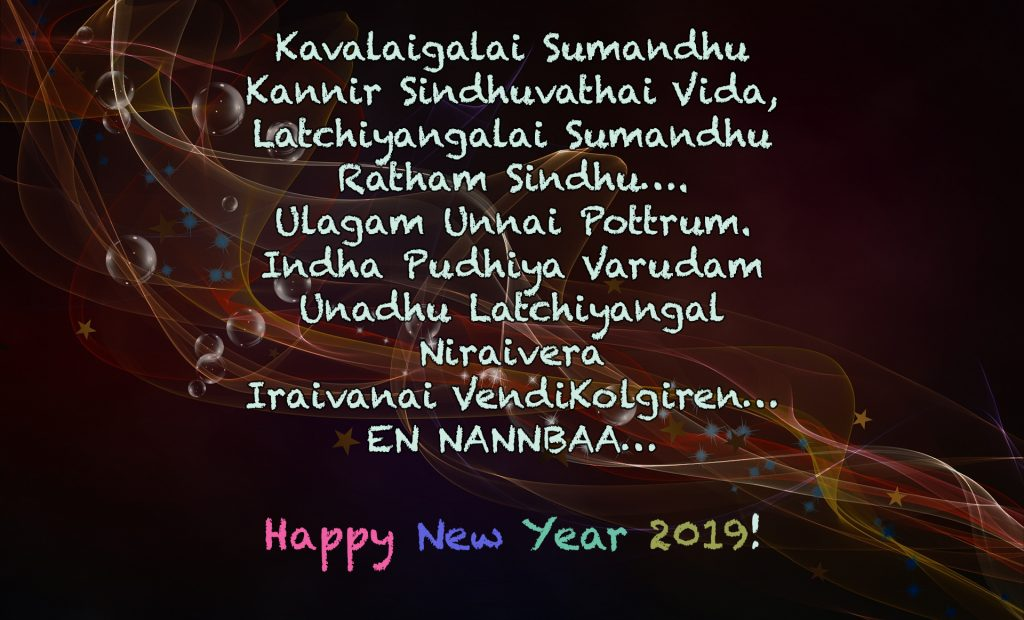 Happy New Year 2020 Wishes In Tamil Download Complete Quotes