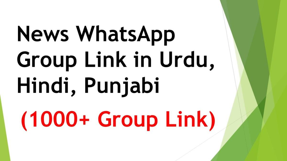 News WhatsApp Group Link