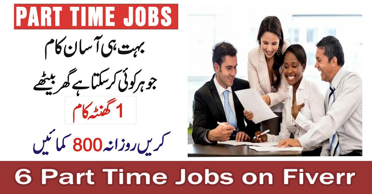 گھر بیٹھے روزانہ 2500 روپے کمانے کا شاندار موقع