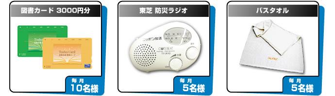 ニッポン放送 SANKEI EXPRESS 7日間無料試読キャンペーン