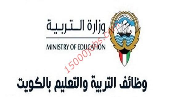 وظائف وزارة التربية الكويتية لمختلف التخصصات لعام 2019 2020 محدث