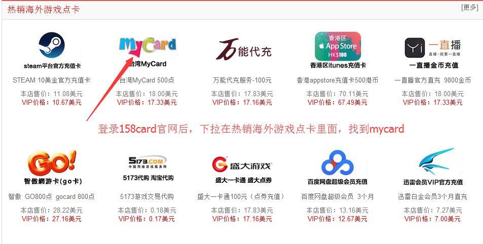 國外怎么充值臺服mycard_游戲新聞_158card海外游戲點卡網
