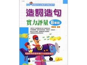 1138 造詞造句實力評量-6年級 - 168幼福童書網•童書嬰兒用品童裝