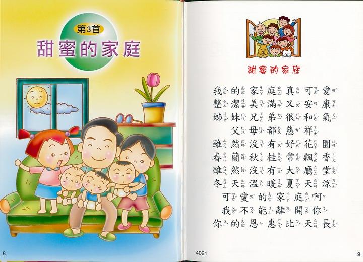【幼福】兒童啟蒙CD書(15本彩色精裝書+15入CD) - HerBuy好買寶貝
