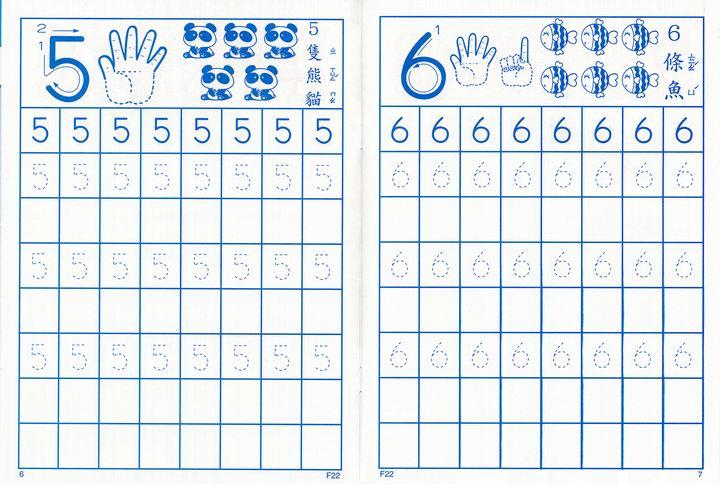 7941-22 幼兒遊戲練習本-1~100數字練習 - 168幼福童書網•童書嬰兒用品童裝