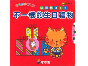 DY962-4 IQ幼兒認知轉轉書-不一樣的生日禮物(厚紙書) - 168幼福童書網•童書嬰兒用品童裝