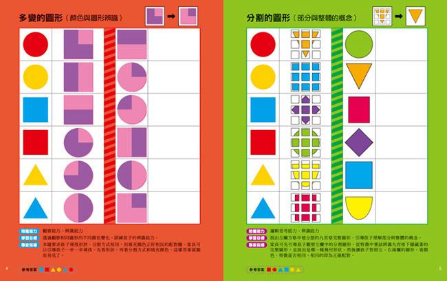 WM331 圖形辨識-「邏輯腦」幼兒經典全腦思維開發遊戲 - 168幼福童書網•童書嬰兒用品童裝