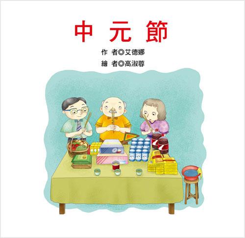 節日繪本-中元節 - 168幼福童書網