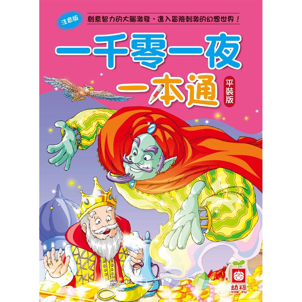 一千零一夜一本通【革新平裝版】 - 168幼福童書網