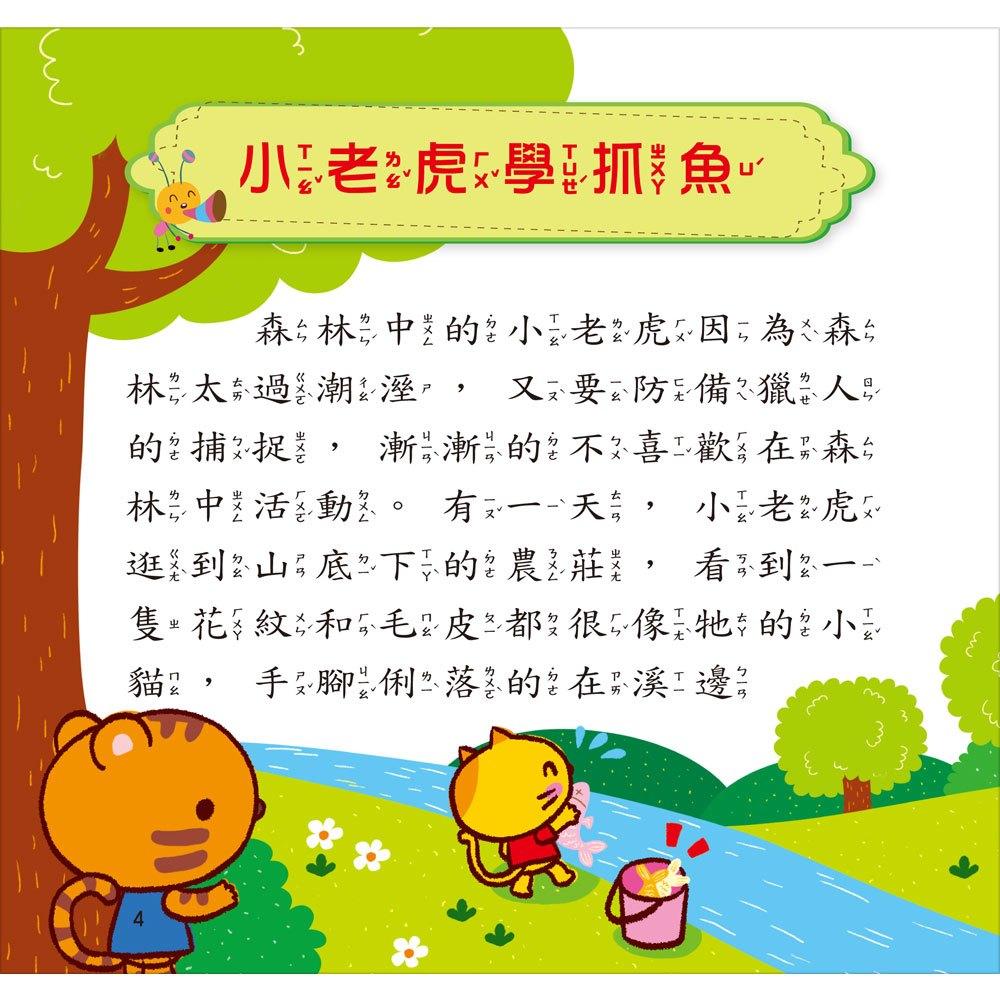 我的5分鐘故事集:啟發小故事【精裝書+故事CD】 - 168幼福童書網