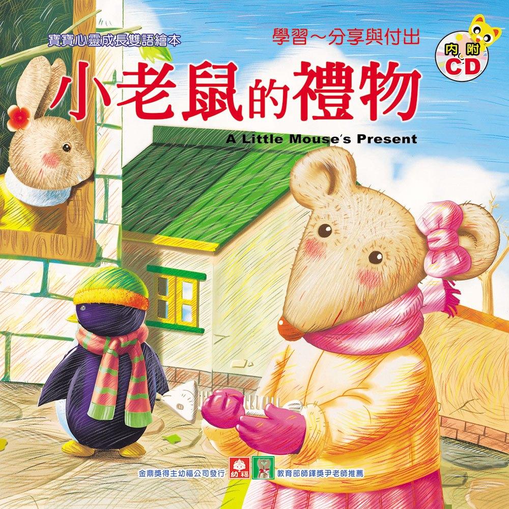 寶寶心靈成長雙語繪本-小老鼠的禮物(彩色書+CD) - 168幼福童書網