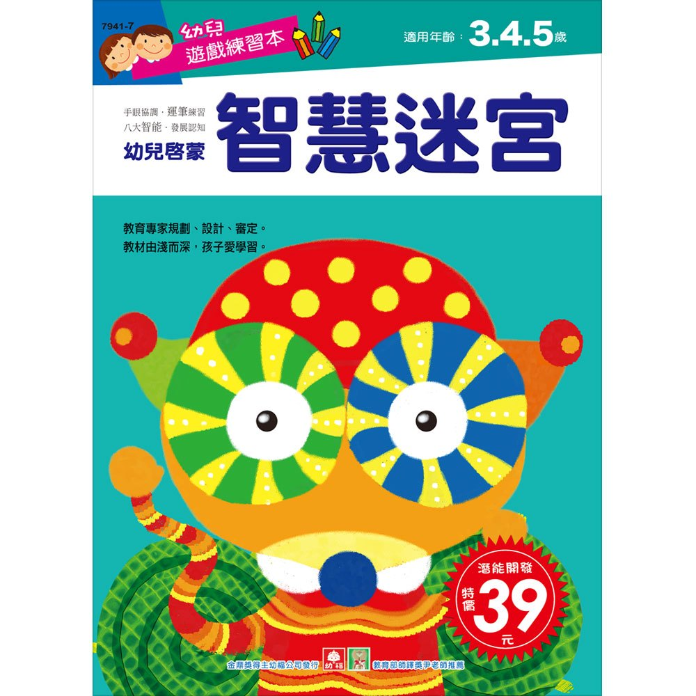 幼兒遊戲練習本-智慧迷宮 - 168幼福童書網